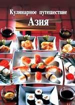 Кулинарное путешествие. Азия. 100 рецептов с эксклюзивными фотографиями