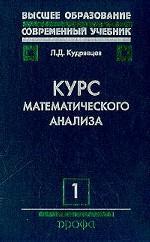Курс математического анализа: : Учебник для вузов. Том 1