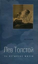 Лев Толстой на вершинах жизни