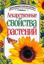 Лекарственные свойства растений