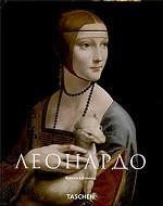 Скачать Леонардо да Винчи. 1452-1519 бесплатно Ф. Цельнер,Леонардо да Винчи