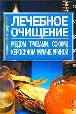 Лечебное очищение медом, травами, соками, керосином, мумие, уриной