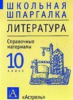 Литература. 10 класс. Справочные материалы