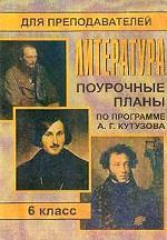 Литература. 6 класс. Поурочные планы по программе А. Г. Кутузова