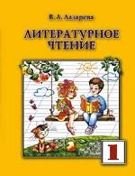 Литературное чтение. Учебник для 1-го класса четырехлетней начальной школы