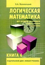 Логическая математика для младших школьников. Книга 4