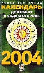 Лунно-солнечный календарь для работ в саду и огороде на 2004 год