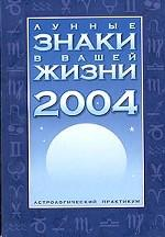 Лунные знаки в вашей жизни. 2004