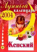 Лунный женский календарь на 2004 год