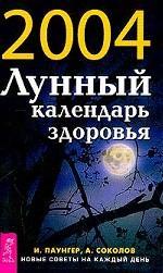 Лунный календарь здоровья на каждый день 2004 года