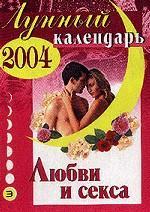 Лунный календарь любви и секса на 2004 год