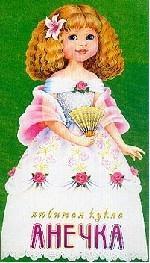 Любимая кукла Анечка