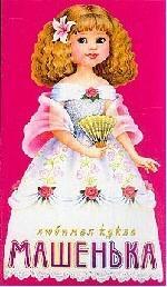 Любимая кукла Машенька