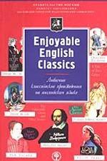 Любимые классические произведения на английском языке