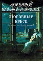 Любовные ереси. Из жизни российских рыцарей. Книга 7
