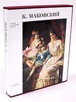 Русские художники. XIX век. К. Маковский
