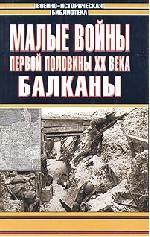 Малые войны первой половины XX века. Балканы