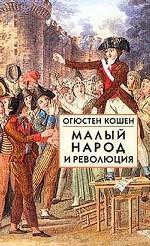 Малый народ и революция