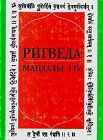 Ригведа. Мандалы I-IV