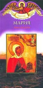Мария. Книга-подарок