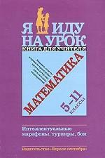 Математика. 5-11 классы. Интеллектуальные марафоны, турниры, бои. Книга для учителя