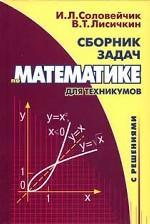 Сборник задач по математике для техникумов