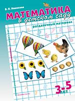 Математика в детском саду. Раздаточный материал. 3-5 лет