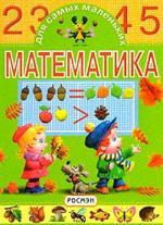 Математика. Для самых маленьких