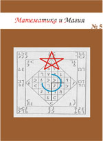 Математика и магия