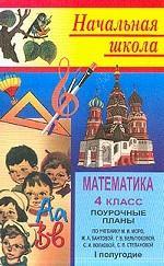 Математика. 4 класс. 1 полугодие