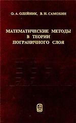 Математические методы в теории пограничного слоя