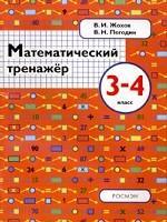 Математический тренажер. 3-4 классы