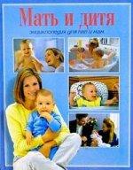 Мать и дитя: Энциклопедия для пап и мам
