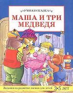 Маша и три медведя. Задания на развитие логики для детей 3-5 лет