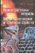 Машиностроительные материалы. Основы металловедения и термической обработки