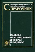 Машины и оборудование для шахт и рудников. Справочник