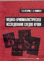 Медико-криминалистические иследования следов крови