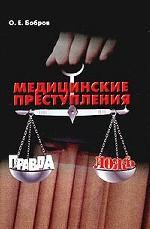 Медицинские преступления. Правда и ложь