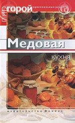 Медовая кухня
