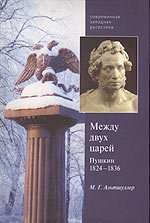 Между двух царей: Пушкин в 1824-1836 гг