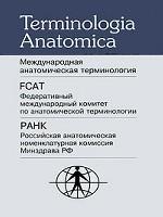 Terminologia Anatomica / Международная анатомическая терминология / International Anatomical Terminology