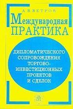 Международная практика дипломатического сопровождения торгово-инвестиционных проектов и сделок