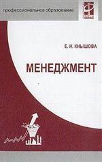 Скачать Менеджмент. Учебное пособие бесплатно Е.Н. Кнышова
