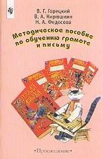 Методическое пособие по обучению грамоте и письму