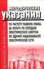 Методические указания по расчету размера платы за услуги по передаче электрической энергии по единой национальной электрической сети