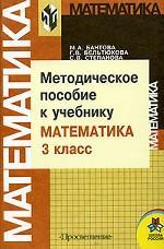 """Методическое пособие к учебнику """"Математика. 3 класс"""""""