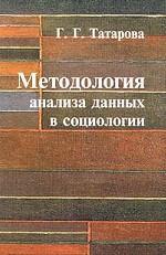 Методология анализа данных в социологии