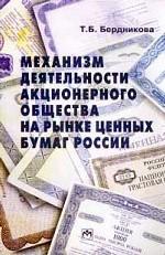 Механизм деятельности акционерного общества на рынке ценных бумаг России
