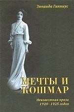 Мечты и кошмар, 1920-1925