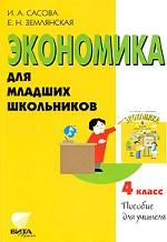 Экономика для младших школьников. 4 класс